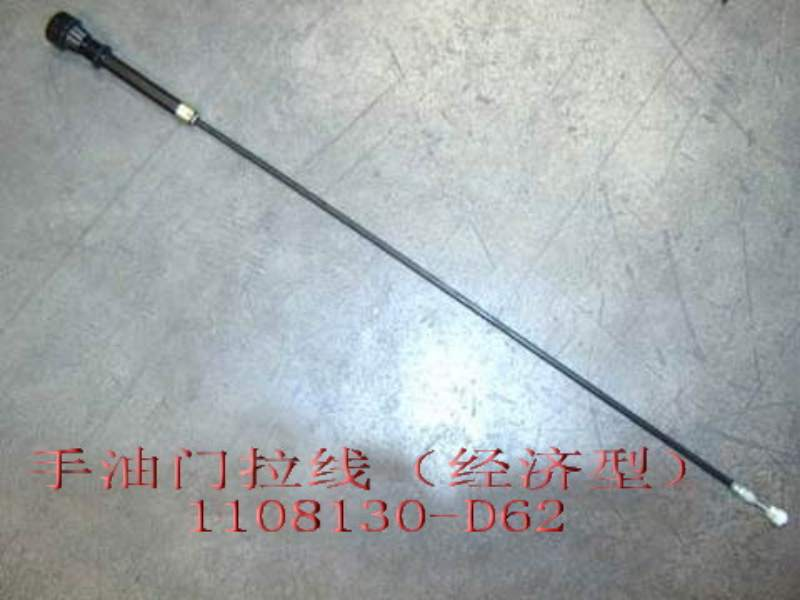 1108130-D62
