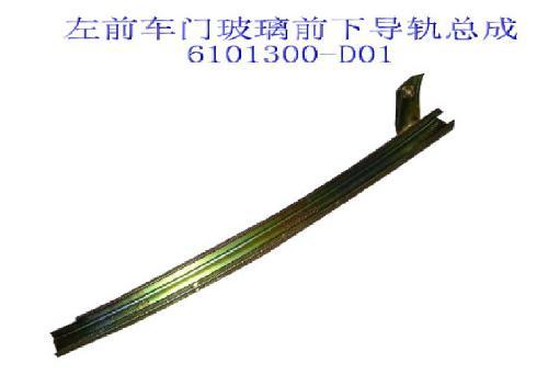 6101300-D01
