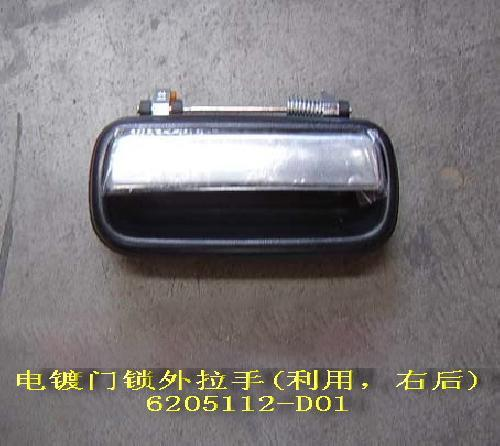 6205112-D01