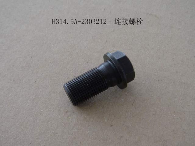 H314.5A-2303212