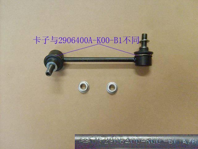 2906400A-K00-B1