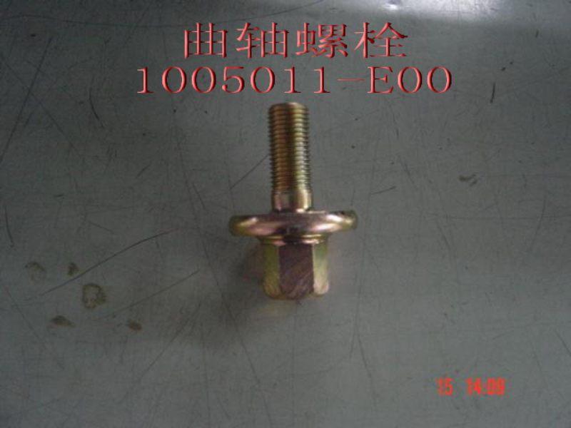 1005011-E00