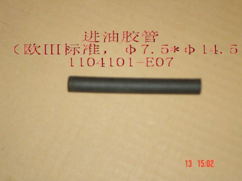 1104101-E07