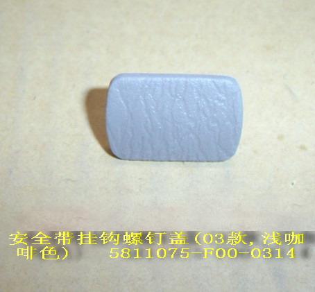 5811075-F00-0314
