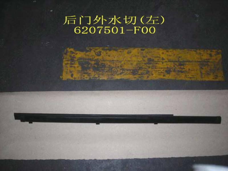 6207501-F00