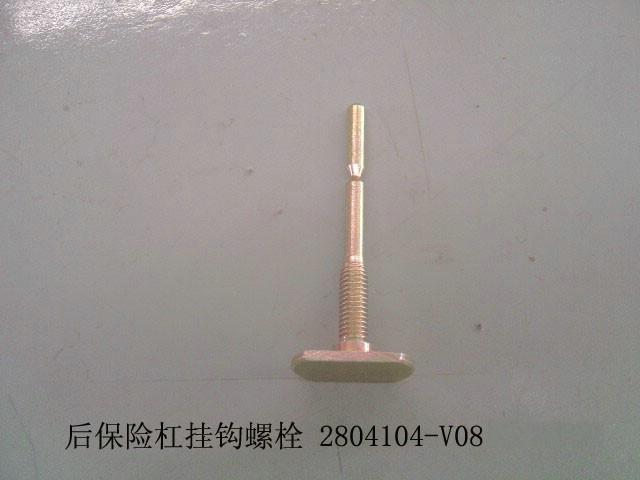 2804104-V08
