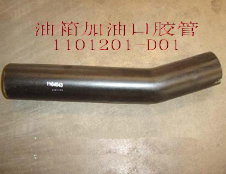 изображение 1101201-D01