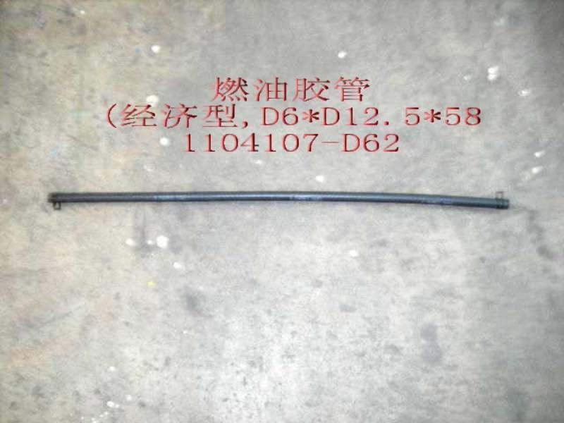 изображение 1104107-D62