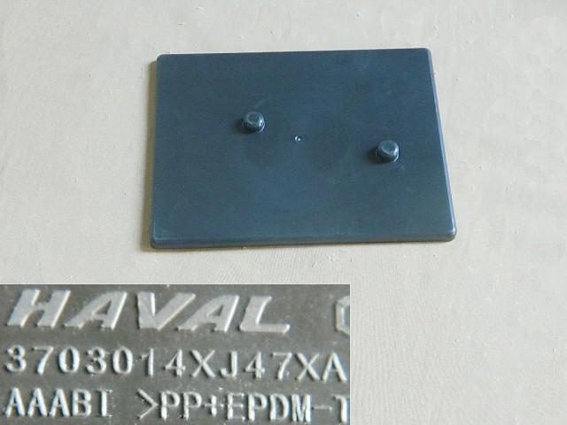 3703014A-G08