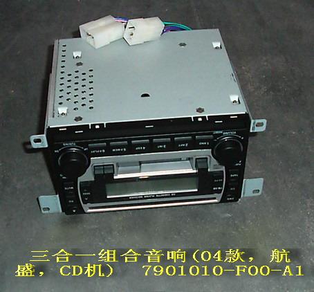 изображение 7901010-F00-A1