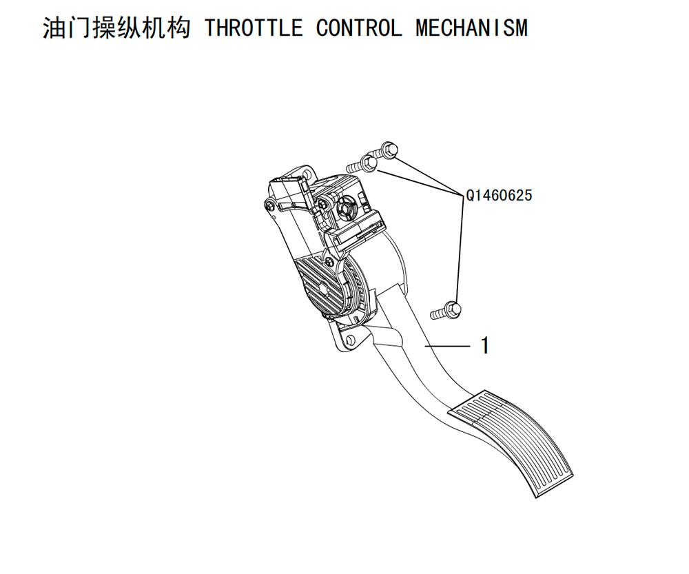 педаль акселератора 2